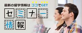 最新の留学情報はココでGET!留学セミナー情報2015